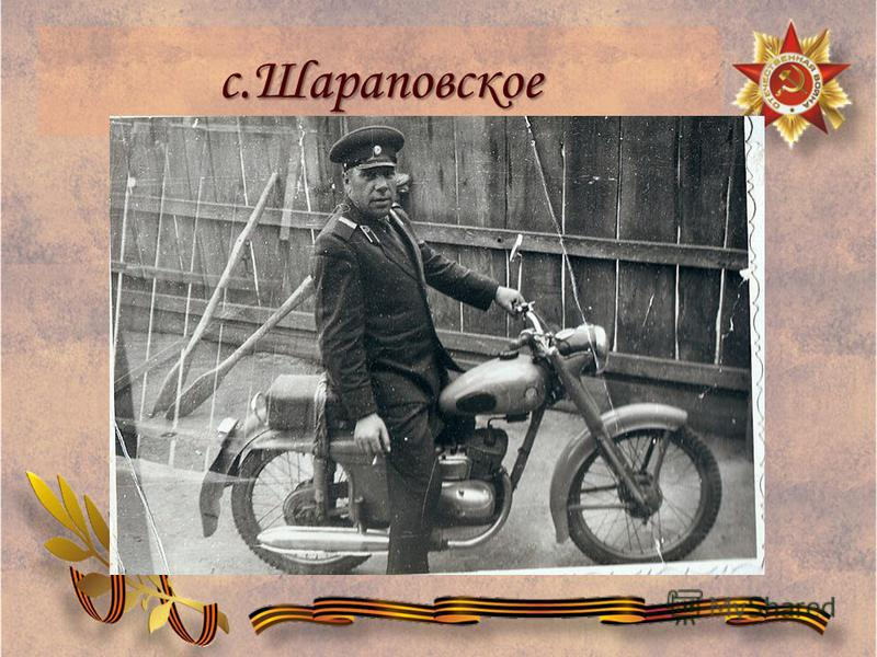 с.Шараповское