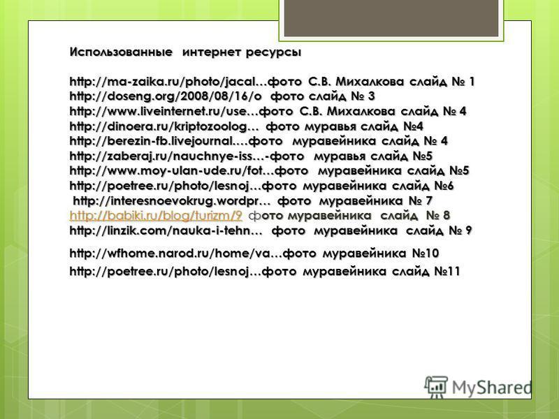 Использованные интернет ресурсы http://ma-zaika.ru/photo/jacal…фото С.В. Михалкова слайд 1 http://doseng.org/2008/08/16/o фото слайд 3 http://www.liveinternet.ru/use…фото С.В. Михалкова слайд 4 http://dinoera.ru/kriptozoolog… фото муравья слайд 4 htt