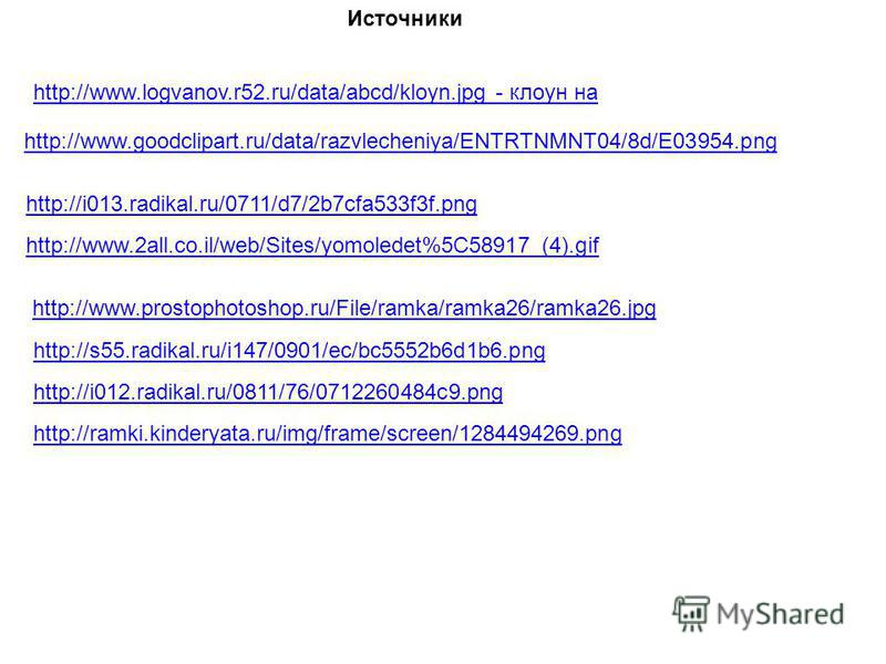 Источники http://www.goodclipart.ru/data/razvlecheniya/ENTRTNMNT04/8d/E03954. png http://i013.radikal.ru/0711/d7/2b7cfa533f3f.png http://www.logvanov.r52.ru/data/abcd/kloyn.jpg - клоун на http://www.2all.co.il/web/Sites/yomoledet%5C58917_(4).gif http