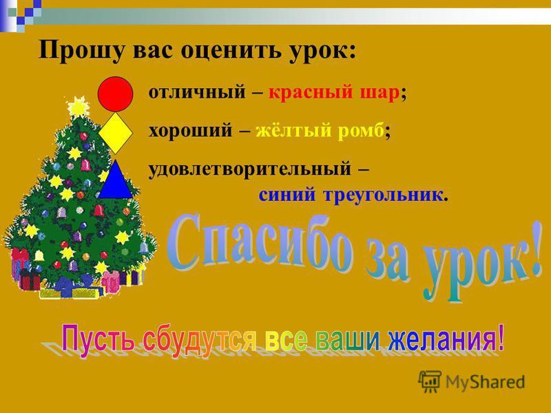 Прошу вас оценить урок: отличный – красный шар; хороший – жёлтый ромб; удовлетворительный – синий треугольник.