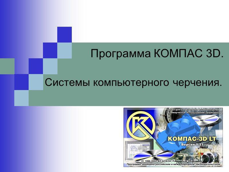 Программа КОМПАС 3D. Системы компьютерного черчения.