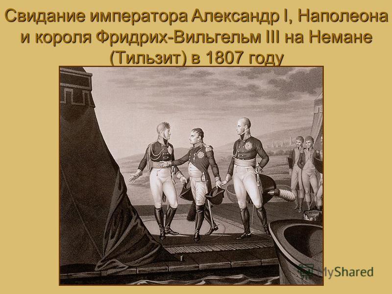 Свидание императора Александр I, Наполеона и короля Фридрих-Вильгельм III на Немане (Тильзит) в 1807 году