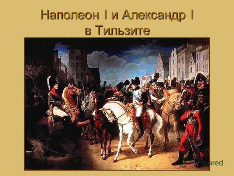 Наполеон I и Александр I в Тильзите