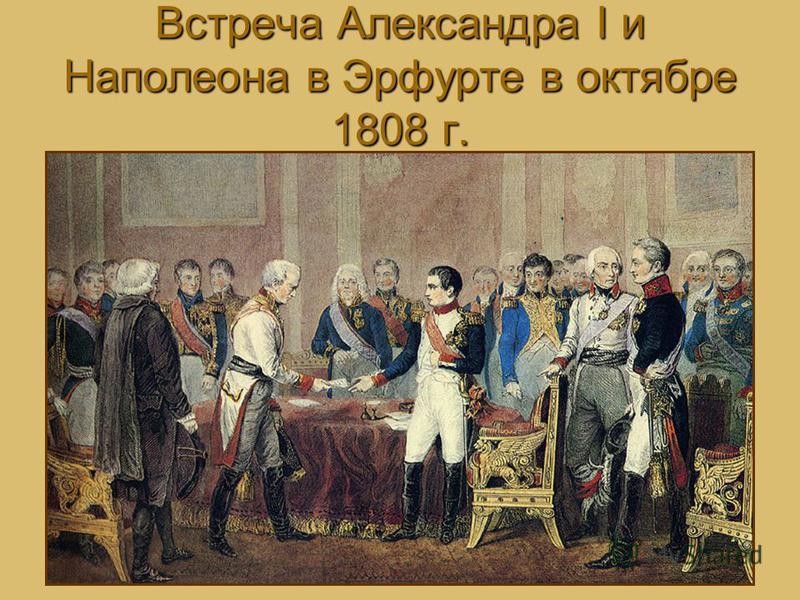 Встреча Александра I и Наполеона в Эрфурте в октябре 1808 г.