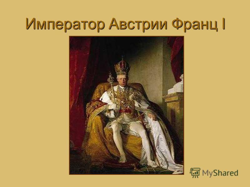 Император Австрии Франц I