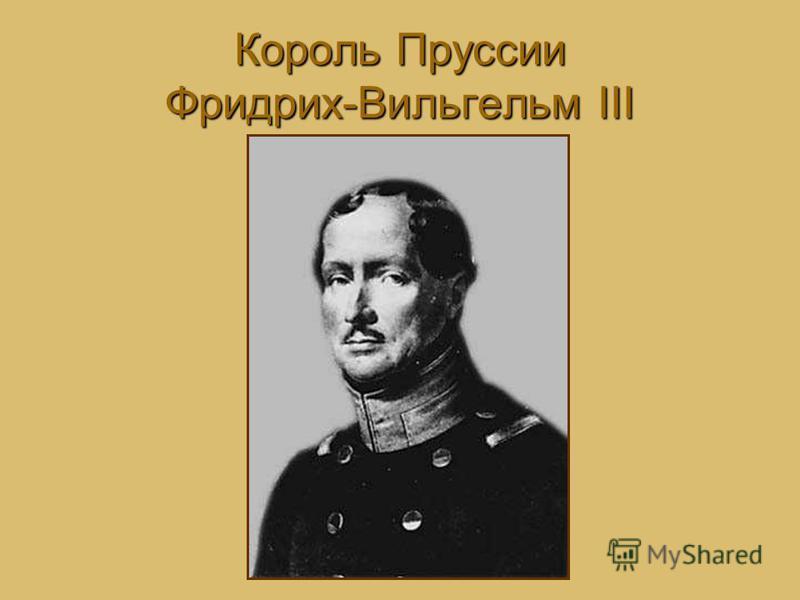 Король Пруссии Фридрих-Вильгельм III