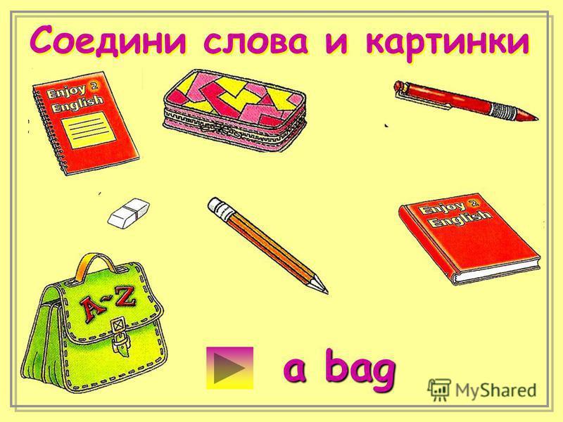 Соедини слова и картинки a pen