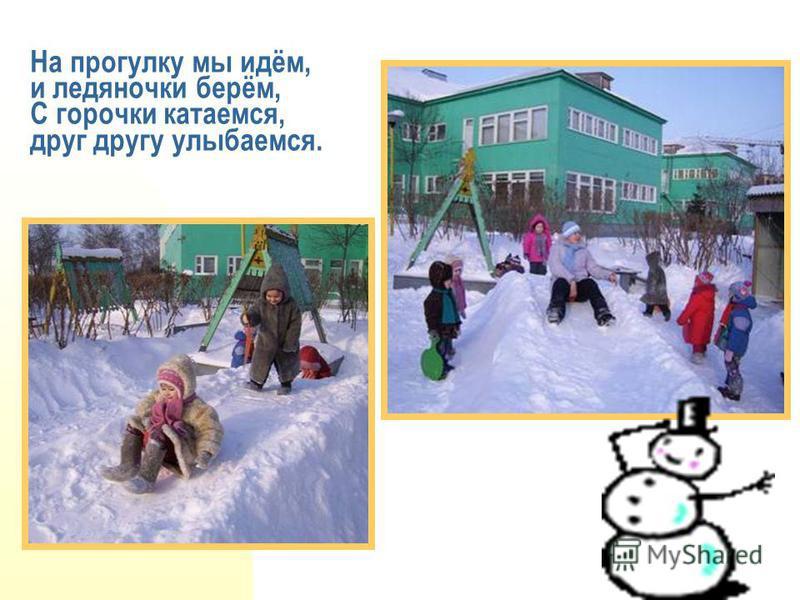 Сейчас птичкам семечек дадим Прогулка Во дворе белым бело, Много снега намело. Слышны крики детворы, Ледянки катятся с горы.