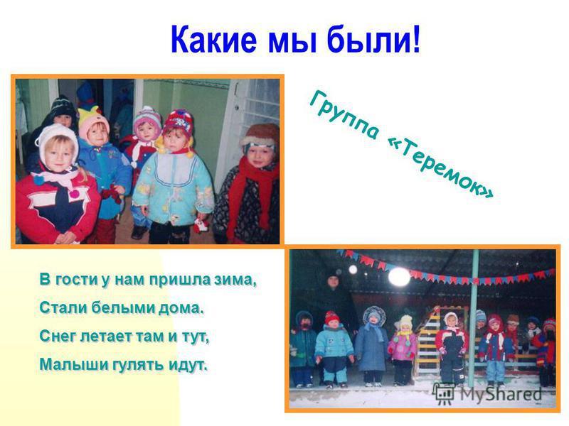 Группа «Красная шапочка»