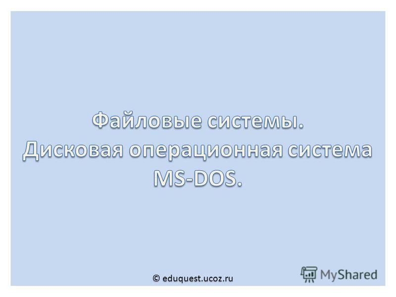 © eduquest.ucoz.ru