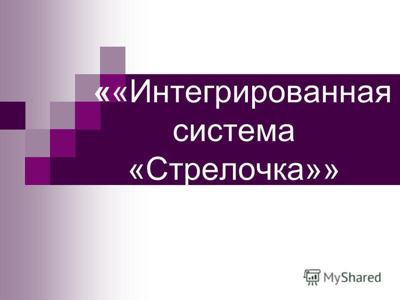 ««Интегрированная система «Стрелочка»»