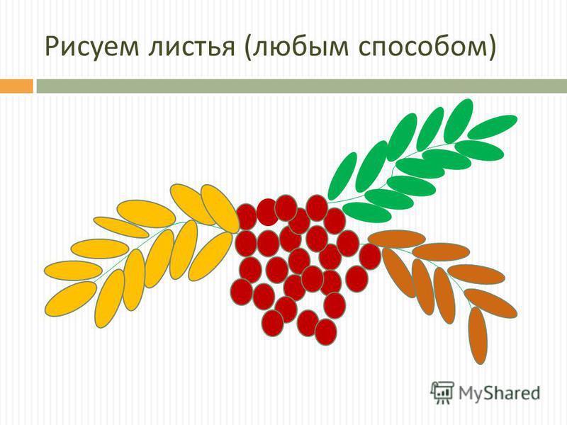 Рисуем листья ( любым способом )