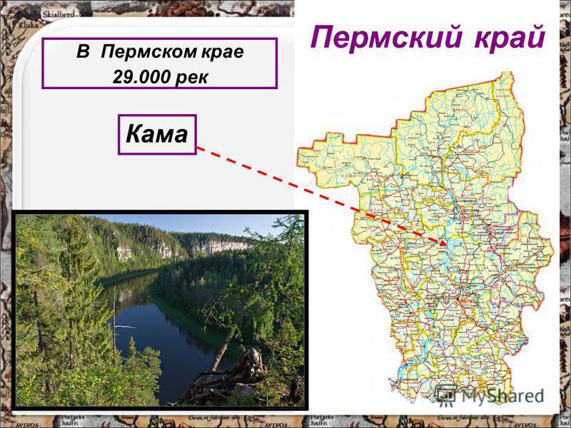 В Пермском крае 29.000 рек Пермский край Кама