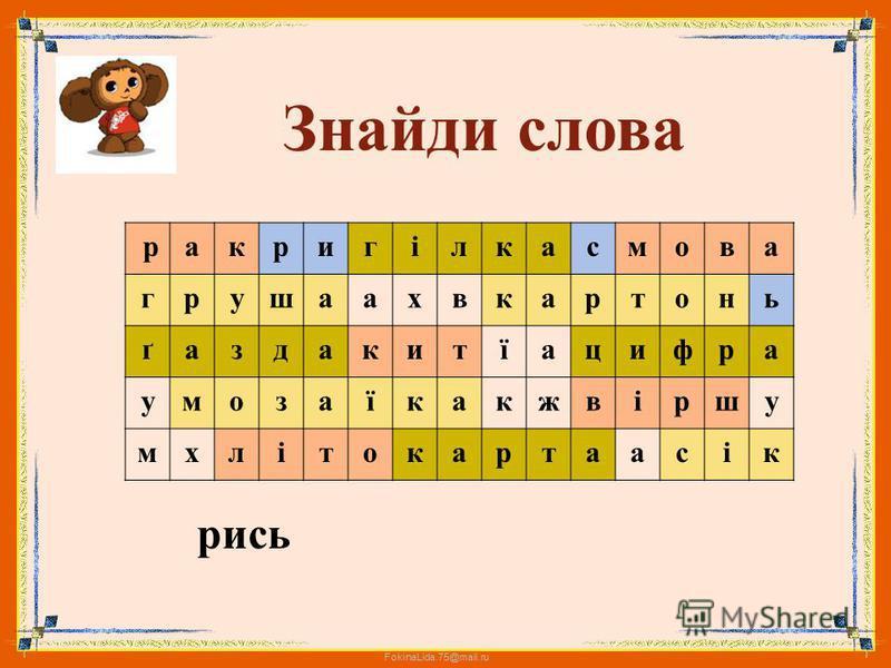 FokinaLida.75@mail.ru Знайди слова ракригілкасмова грушаахвкартонь ґаздакитїацифра умозаїкакжвіршу мхлітокартаасік З букв, що залишилися, склади слова із 4 букв