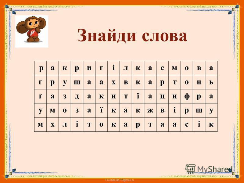 FokinaLida.75@mail.ru Пограй-ка з Чебурашкою