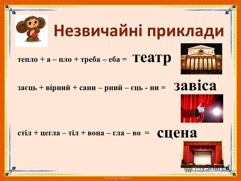 FokinaLida.75@mail.ru Склади вислів, користуючись алфавітом 15, 18, 11, 4, 1 – 6, 9, 7, 21, 7, 16, 19, 10, 18, 1, 18, 31. Книга – джерело знань.