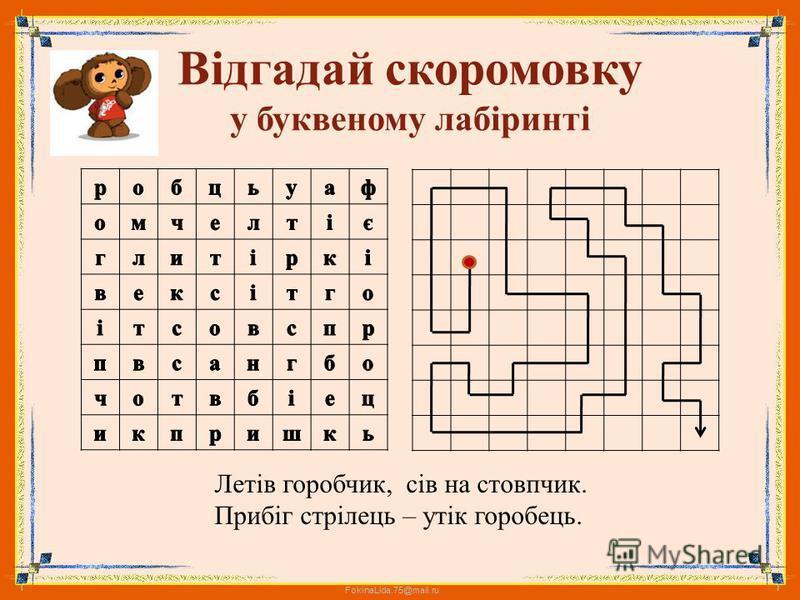 FokinaLida.75@mail.ru Незвичайні приклади тепло + а – пло + треба – еба = заєць + вірний + сани – рний – єць - ни = стіл + цегла – тіл + вона – гла – во = театр завіса сцена