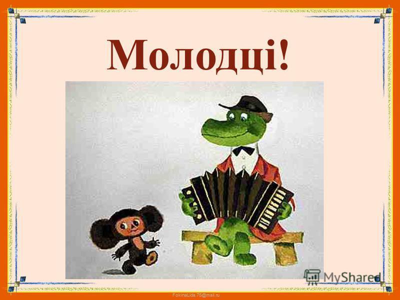 FokinaLida.75@mail.ru Відгадай скоромовку у буквеному лабіринті Летів горобчик, сів на стовпчик. Прибіг стрілець – утік горобець.