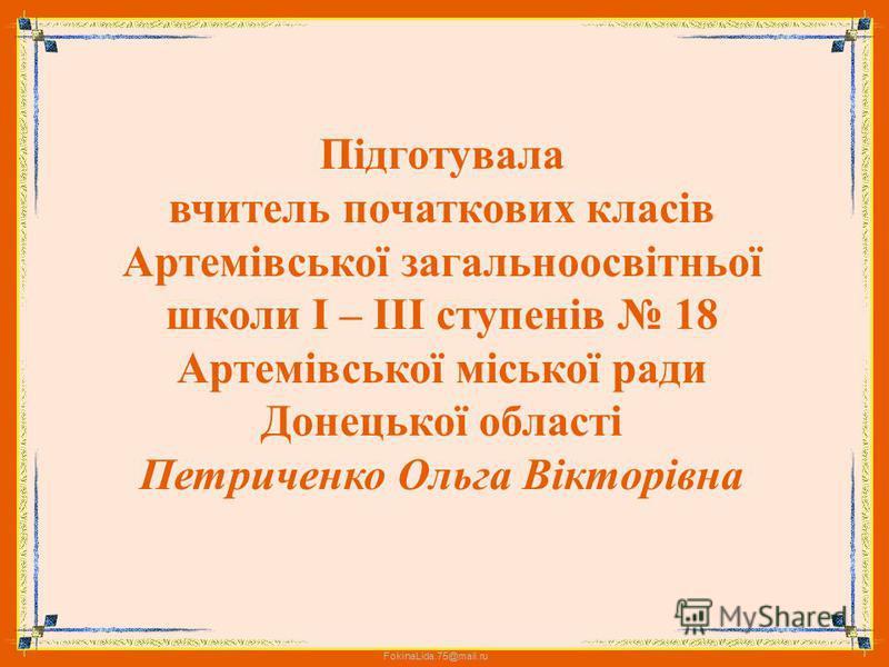 FokinaLida.75@mail.ru Молодці!