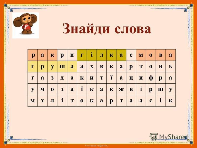 FokinaLida.75@mail.ru Знайди слова ракригілкасмова грушаахвкартонь ґаздакитїацифра умозаїкакжвіршу мхлітокартаасік