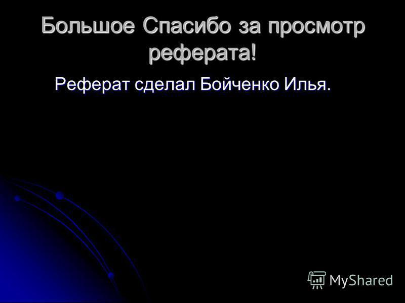 Презентация на тему Реферат на тему Курение Курить вредно А  Реферат сделал Бойченко Илья Реферат сделал Бойченко Илья