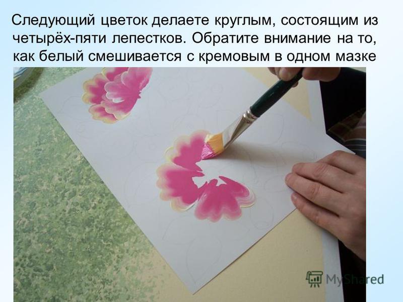 Следующий цветок делаете круглым, состоящим из четырёх-пяти лепестков. Обратите внимание на то, как белый смешивается с кремовым в одном мазке