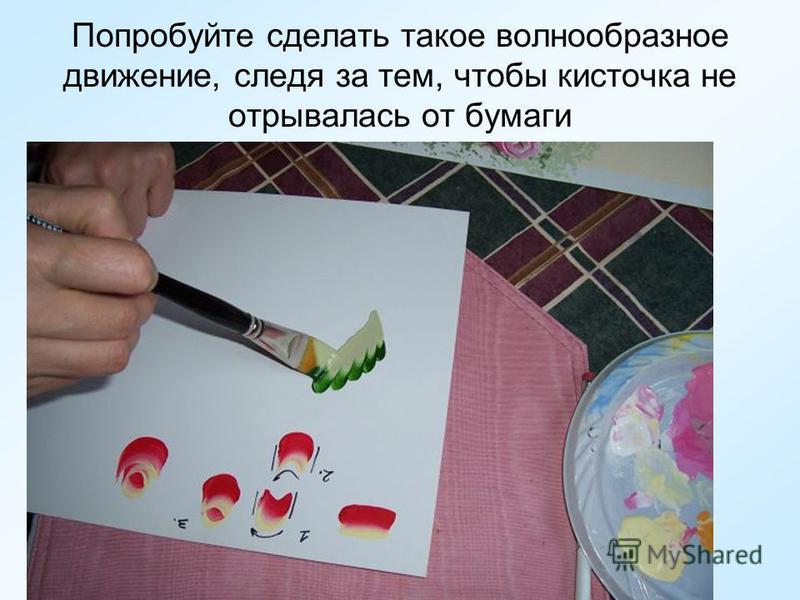 Попробуйте сделать такое волнообразное движение, следя за тем, чтобы кисточка не отрывалась от бумаги