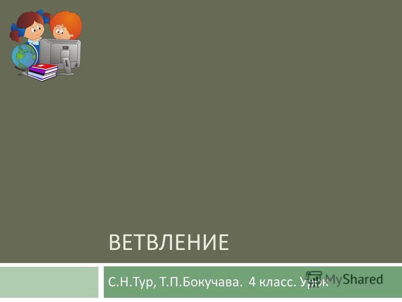 ВЕТВЛЕНИЕ С. Н. Тур, Т. П. Бокучава. 4 класс. Урок