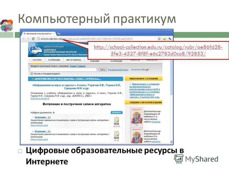 Компьютерный практикум Цифровые образовательные ресурсы в Интернете http://school-collection.edu.ru/catalog/rubr/ae86fd28- 5fe3-4527-8f8f-e6c2783d0ca8/92853/