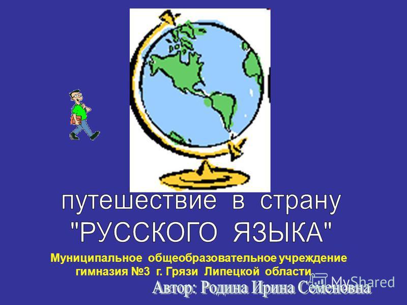 Муниципальное общеобразовательное учреждение гимназия 3 г. Грязи Липецкой области
