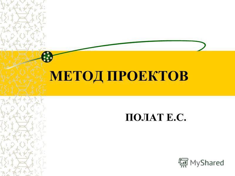 МЕТОД ПРОЕКТОВ ПОЛАТ Е.С.