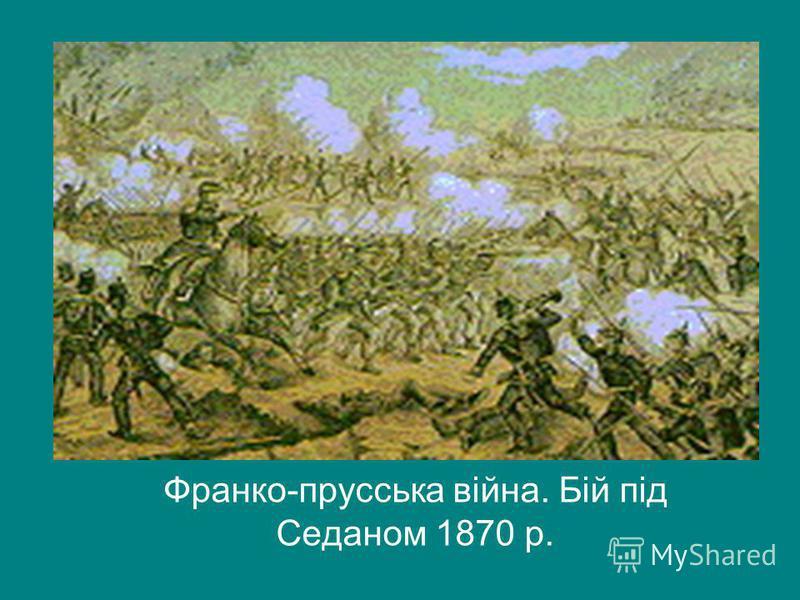 Франко-прусська війна. Бій під Седаном 1870 р.