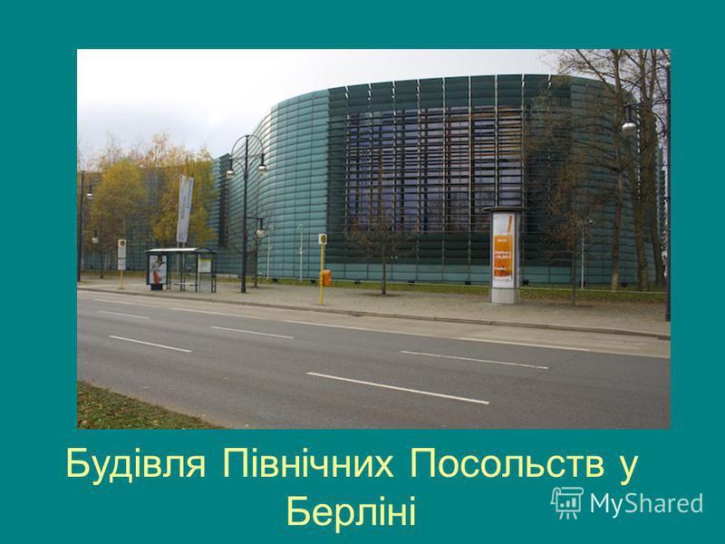 Будівля Північних Посольств у Берліні