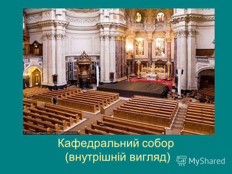 Кафедральний собор (внутрішній вигляд)