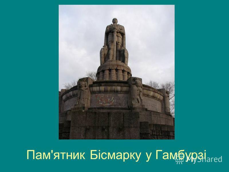 Пам'ятник Бісмарку у Гамбурзі