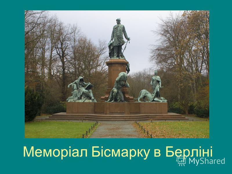 Меморіал Бісмарку в Берліні