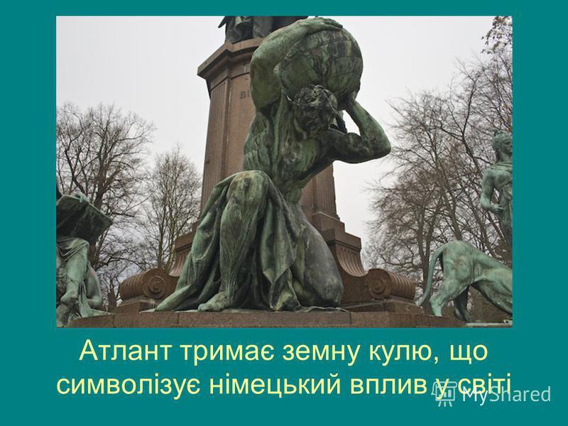 Атлант тримає земну кулю, що символізує німецький вплив у світі
