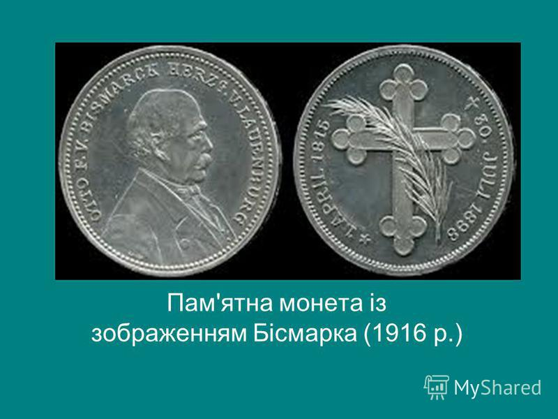 Пам'ятна монета із зображенням Бісмарка (1916 р.)