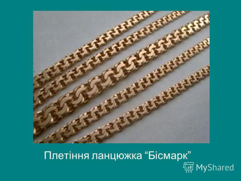 Плетіння ланцюжка Бісмарк