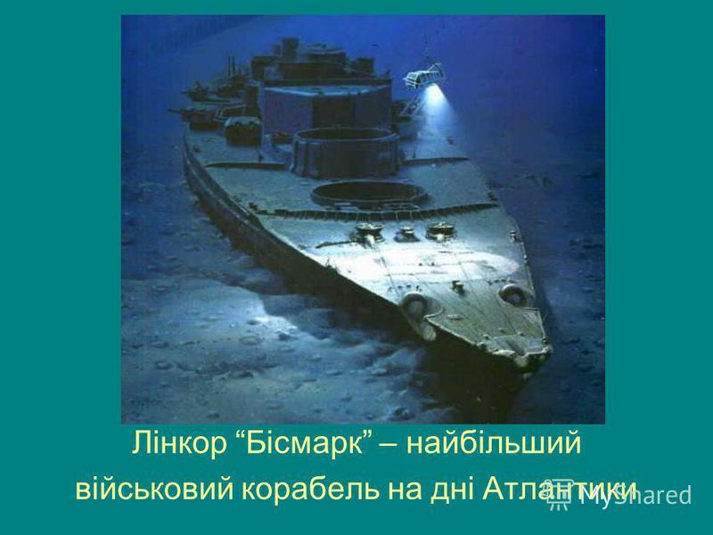 Лінкор Бісмарк – найбільший військовий корабель на дні Атлантики