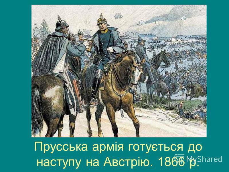 Прусська армія готується до наступу на Австрію. 1866 р.