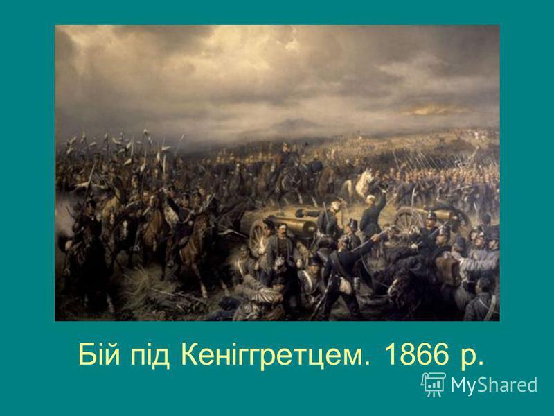 Бій під Кеніггретцем. 1866 р.