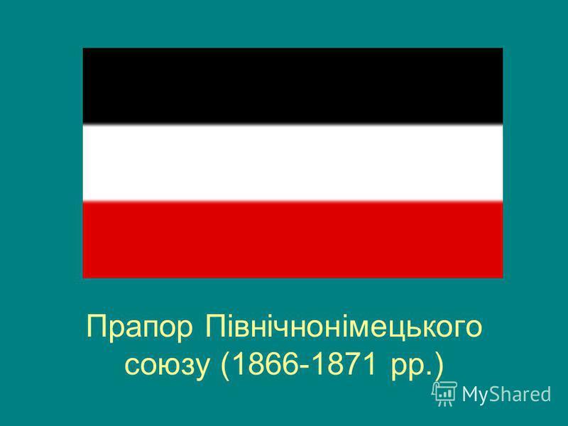 Прапор Північнонімецького союзу (1866-1871 рр.)
