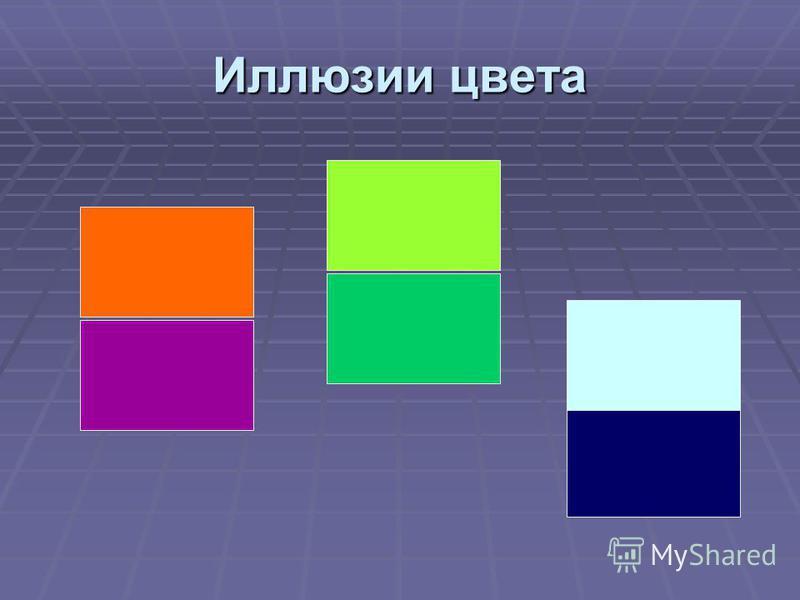 Иллюзии цвета
