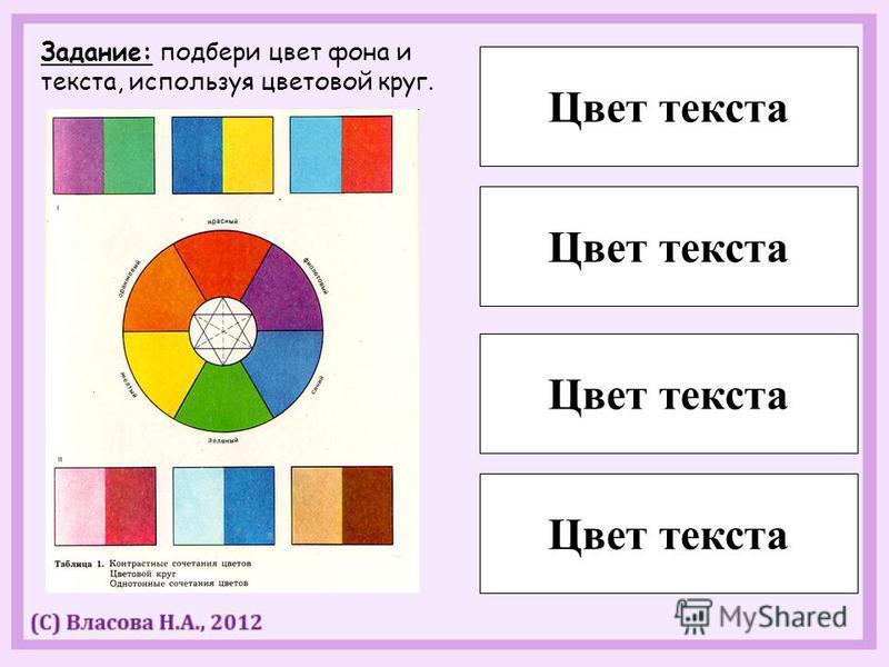 Цвет текста Задание: подбери цвет фона и текста, используя цветовой круг.