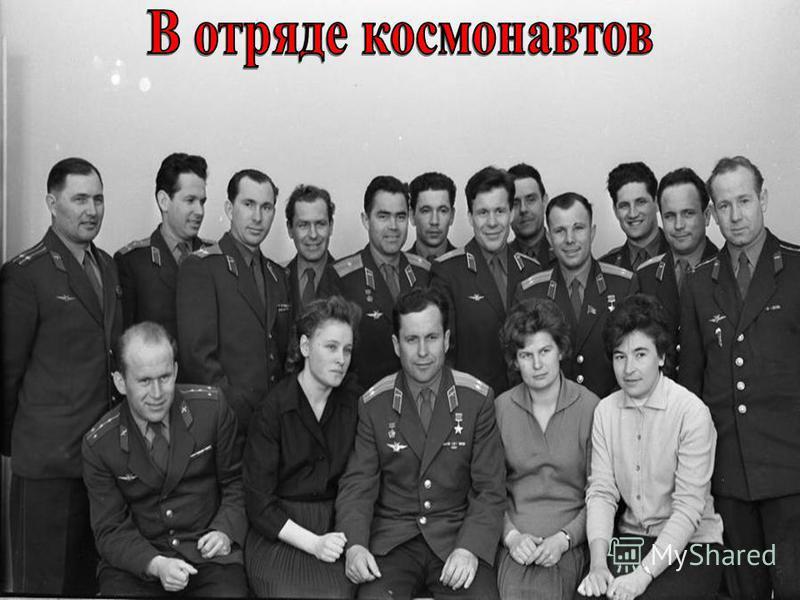 В 1962 году Валентина Терешкова была зачислена в отряд советских космонавтов (группа женщин-космонавтов 1). Из сотен претенденток, отобранных по критериям: возраст – до 30 лет, рост – до 170 сантиметров, вес – до 70 килограмм, в отряд попали пять.