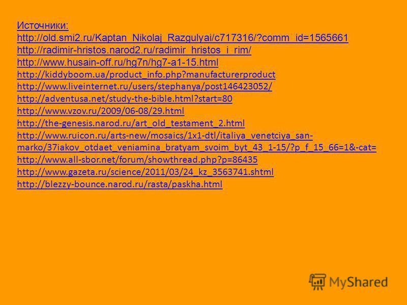 Источники: http://old.smi2.ru/Kaptan_Nikolaj_Razgulyai/c717316/?comm_id=1565661 http://radimir-hristos.narod2.ru/radimir_hristos_i_rim/ http://www.husain-off.ru/hg7n/hg7-a1-15. html http://kiddyboom.ua/product_info.php?manufacturerproduct http://www.