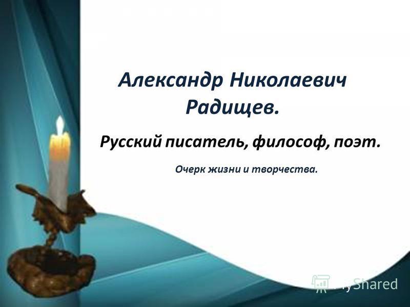 Александр Николаевич Радищев. Русский писатель, философ, поэт. Очерк жизни и творчества.