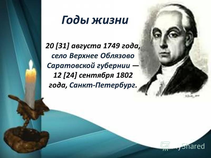 20 [31] августа 1749 года, село Верхнее Облязово Саратовской губернии 12 [24] сентября 1802 года, Санкт-Петербург. Годы жизни