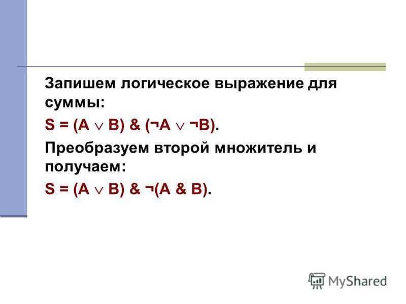Запишем логическое выражение для суммы: S = (A B) & (¬A ¬B). Преобразуем второй множитель и получаем: S = (A B) & ¬(A & B).